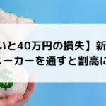 【知らないと40万円の損失】新築外構でハウスメーカーを通すと割高になる?