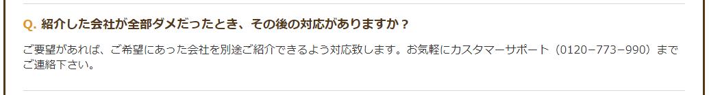 リショップナビ 紹介料