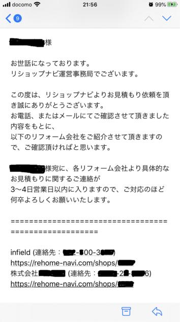 外構 無料一括見積もりに依頼した後の返信メール