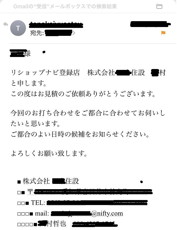 リフォーム会社から送られてきたメール①