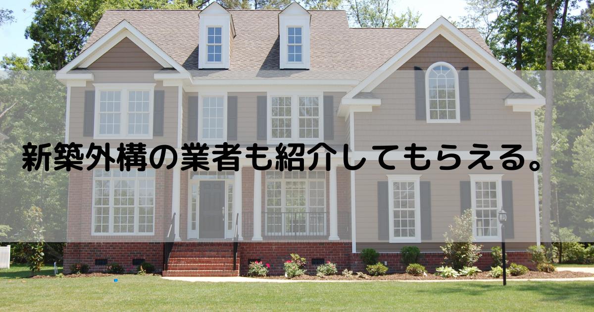 タウンライフリフォームは新築外構の業者も紹介してもらえる。