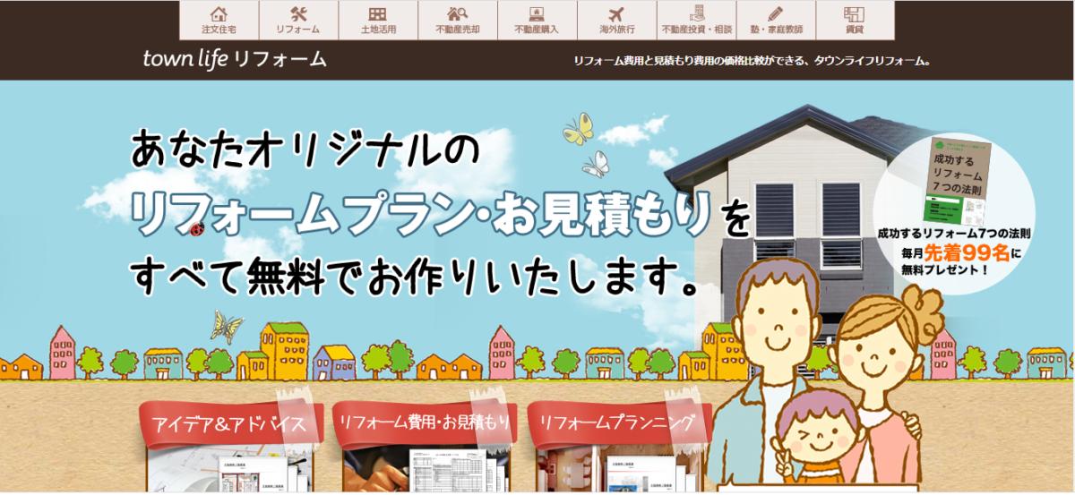 【体験談】タウンライフリフォームの評判、口コミを解説!