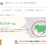 リショップナビの愛知県でおすすめのリフォーム会社ランキング!!