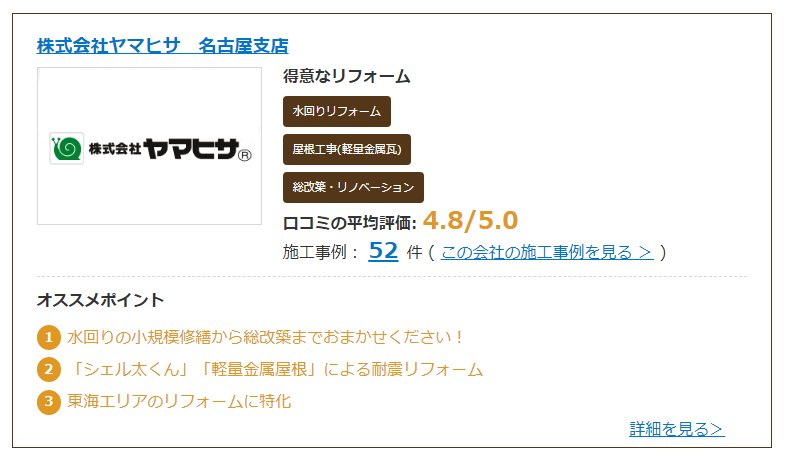 リショップナビの愛知県でおすすめのリフォーム会社ランキング第3位!