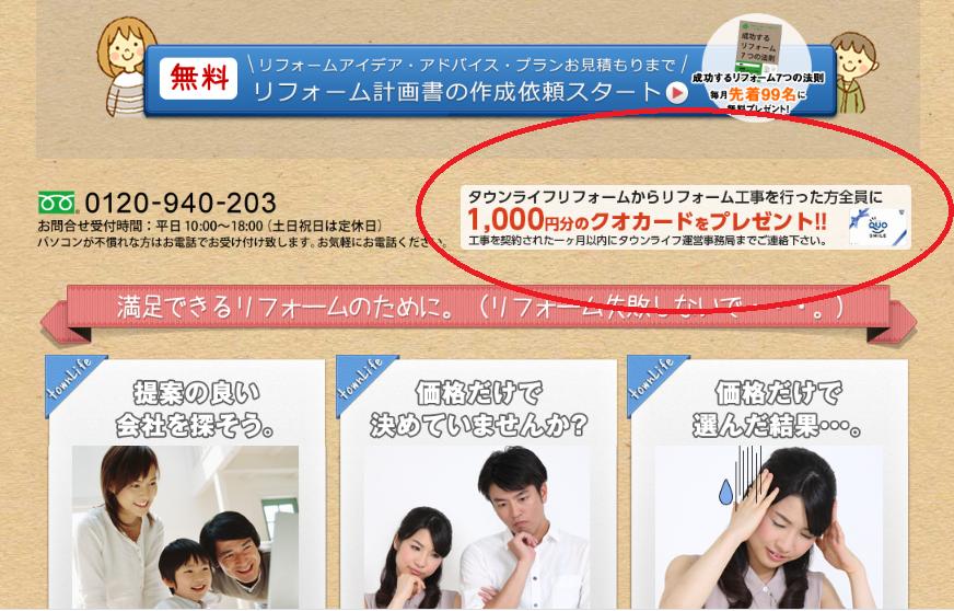 タウンライフリフォーム外構のメリット②1000円のクオカードがもれなくもらえる。