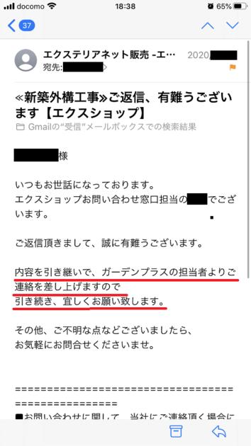 エクスショップから届いたメール②