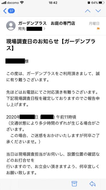 エクスショップから届いたメール③
