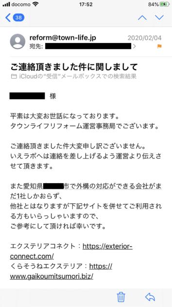 タウンライフリフォーム外構から送られてきたメール①