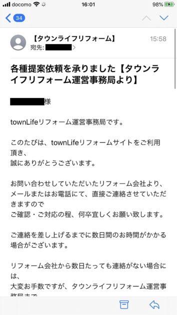 タウンライフリフォームに無料見積もり依頼後に届いたメール