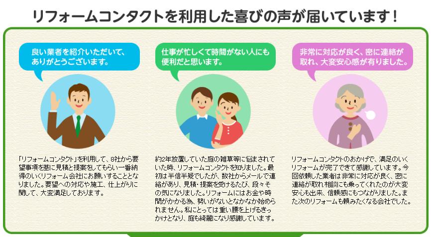 リフォームコンタクトの評判や口コミ【嘘ばかり】