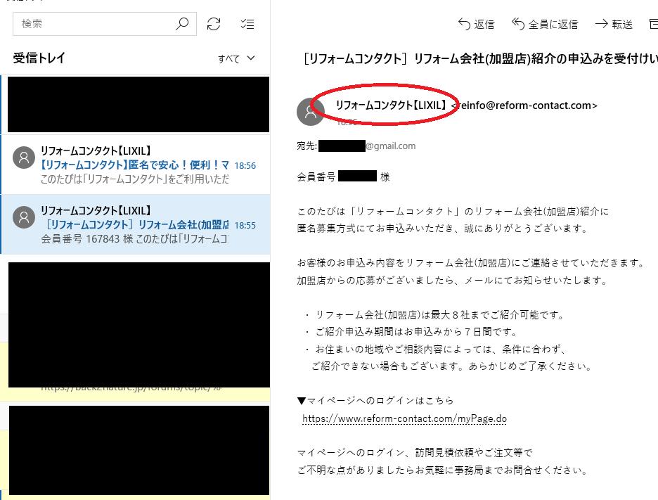 リフォームコンタクト メール