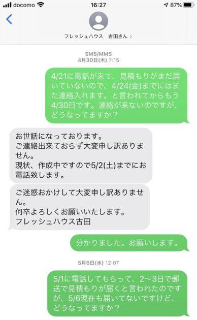 ホームプロ紹介 フレッシュハウス