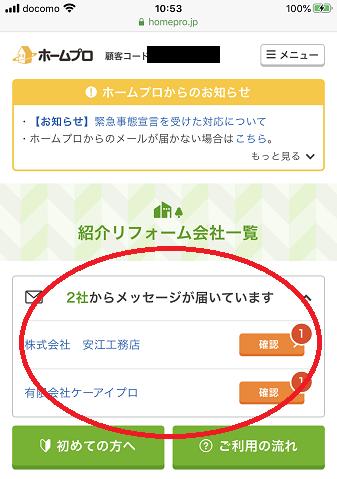 ホームプロ リフォーム会社紹介画面