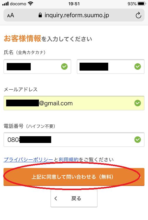 「名前」「メールアドレス」「電話番号」を入力して、「上記に同意して問い合わせる」をクリック