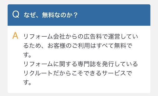 スーモカウンターリフォーム 評判 口コミ