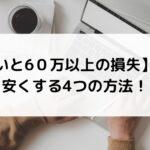 【知らないと60万以上の損失】外構工事を安くする4つの方法!!