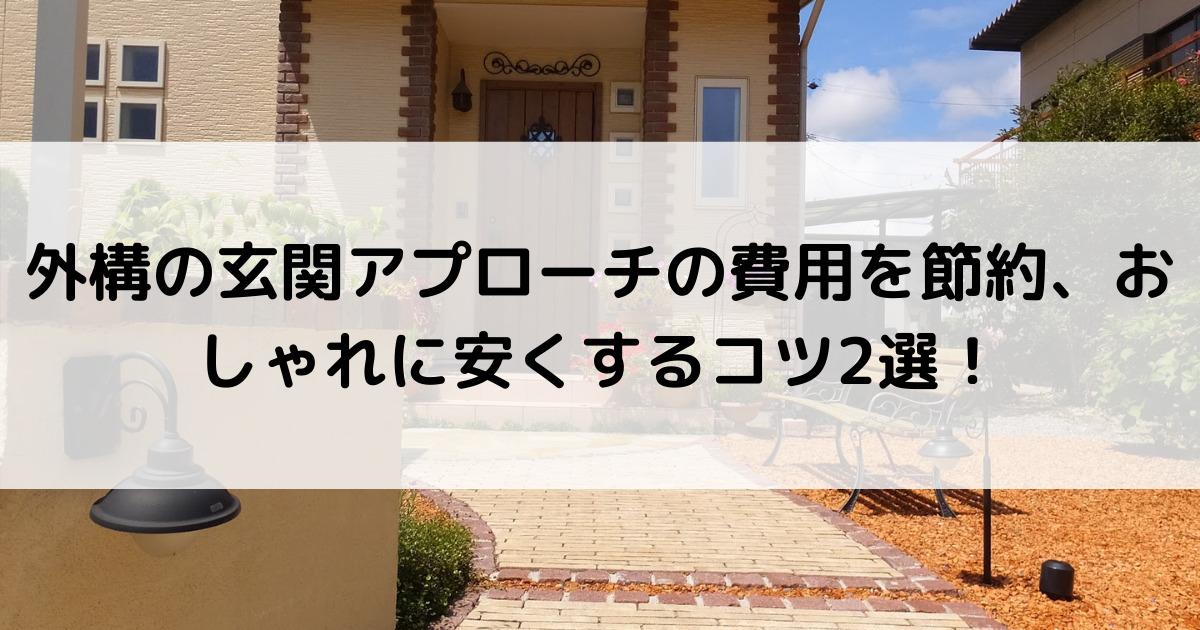 外構の玄関アプローチの費用を節約、おしゃれに安くするコツ2選!
