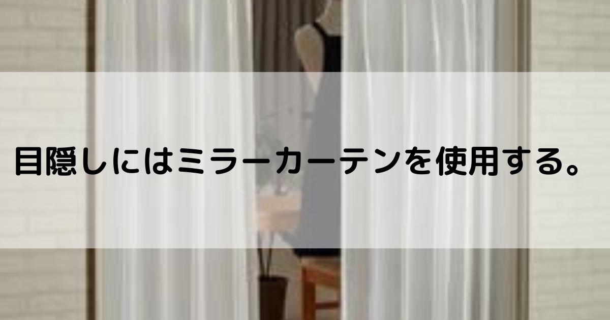 目隠しにはミラーカーテンを使用する。