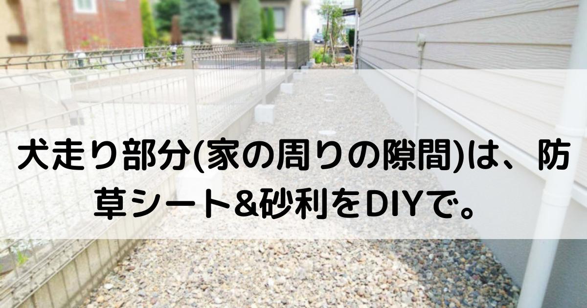 犬走り部分(家の周りの隙間)は、防草シート&砂利をDIYで。