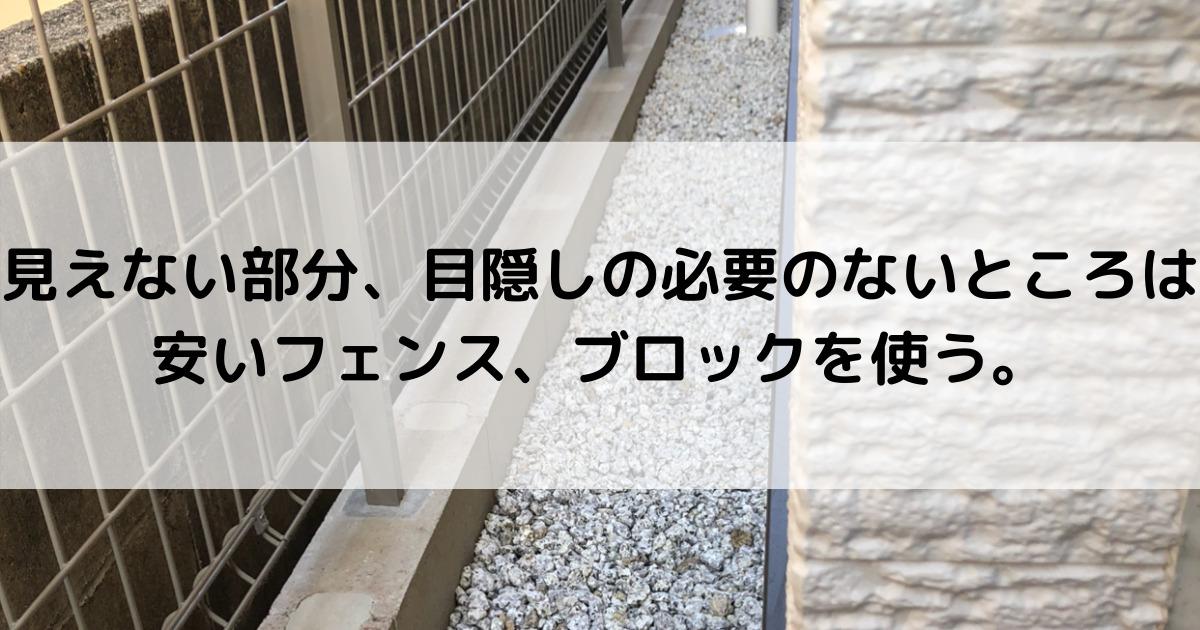 見えない部分、目隠しの必要のないところは安いフェンス、ブロックを使う。