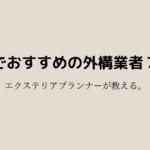 札幌 外構業者 おすすめ