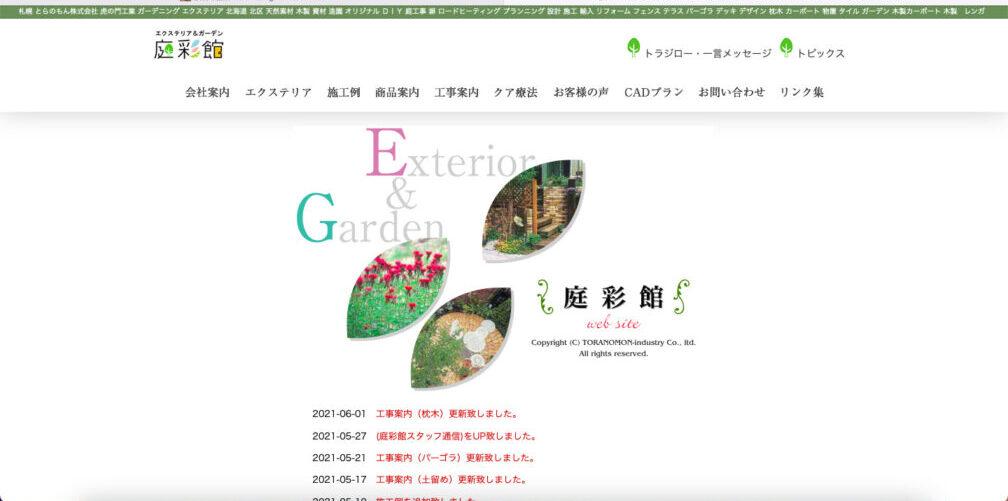 札幌でおすすめの外構業者④庭彩館(殿の門工業)