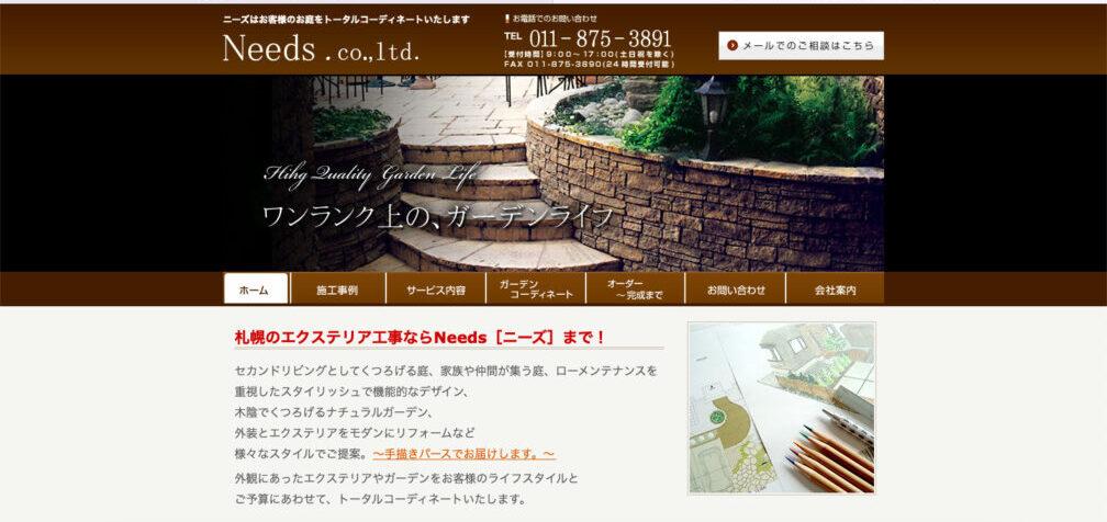 札幌でおすすめの外構業者⑤株式会社 Needs
