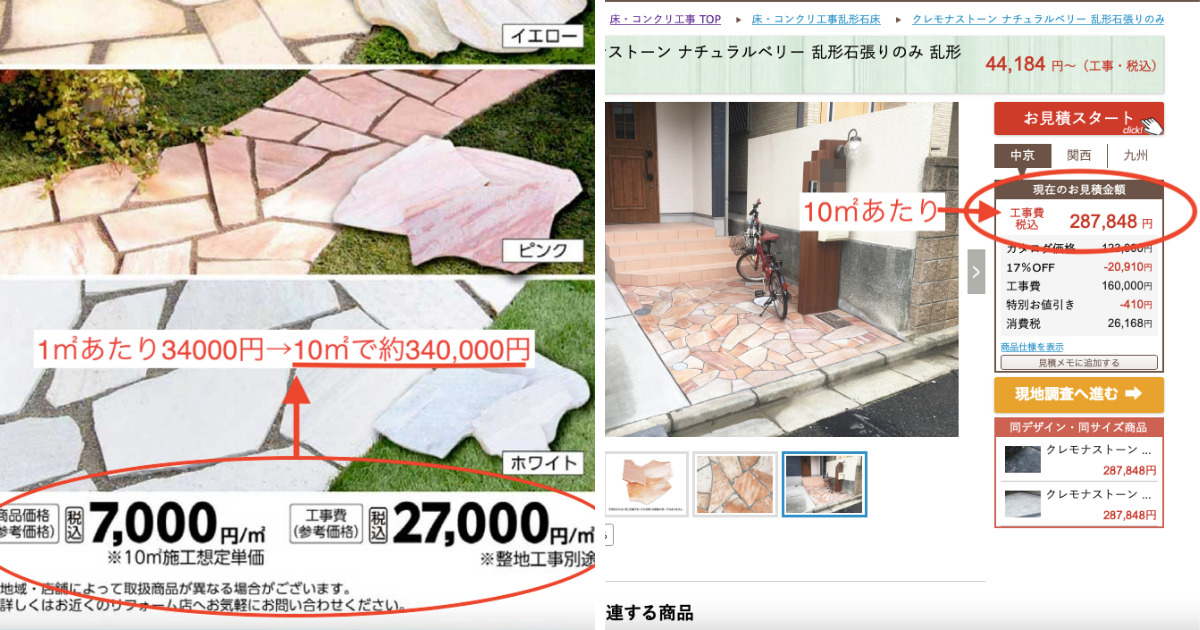 ホームセンターの乱形石と専門の外構業者の乱形石の値段の比較
