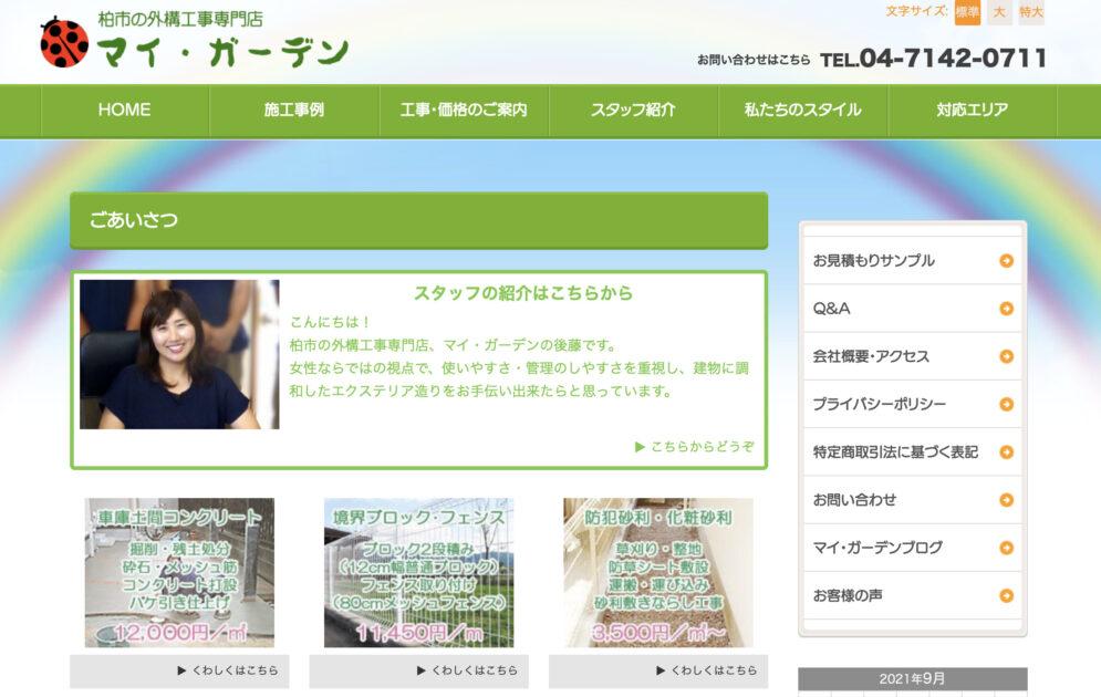 千葉県でおすすめの外構業者ランキング 第3位 マイ・ガーデン
