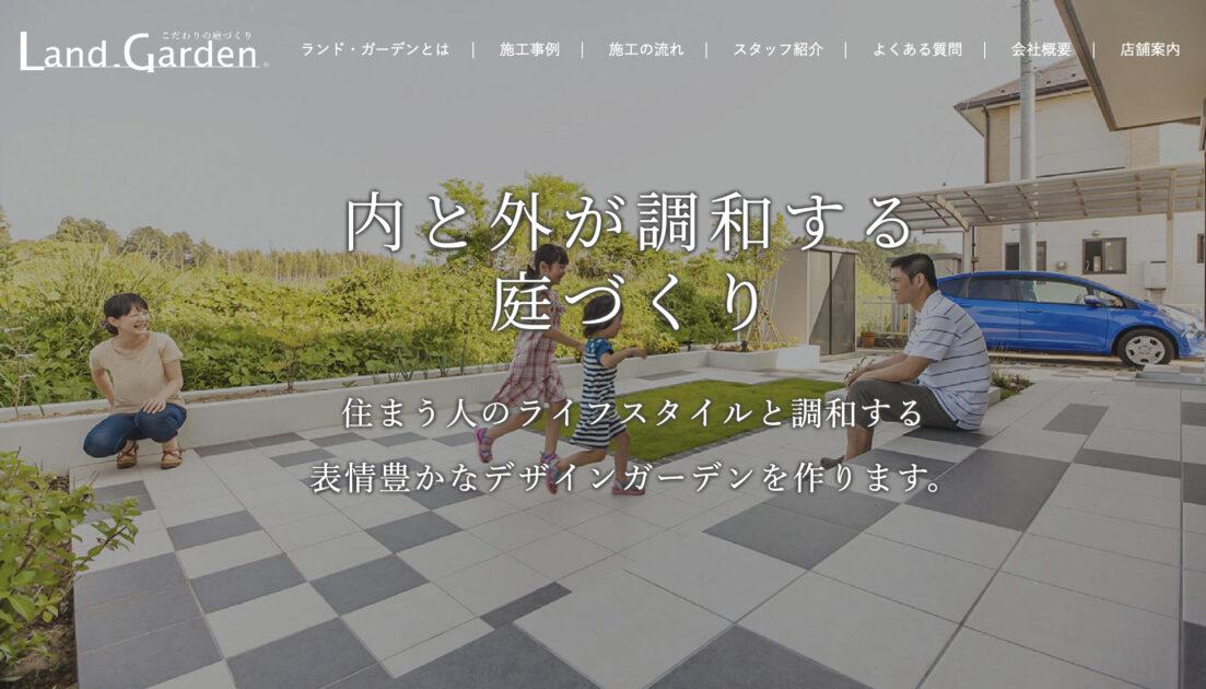 千葉県でおすすめの外構業者ランキング 第4位 ランド・ガーデン