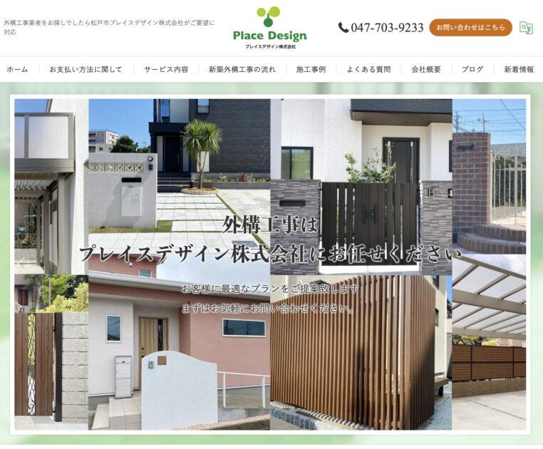 千葉県でおすすめの外構業者ランキング 第6位 プレスデザイン株式会社
