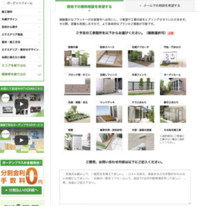ガーデンプラス申込手順②