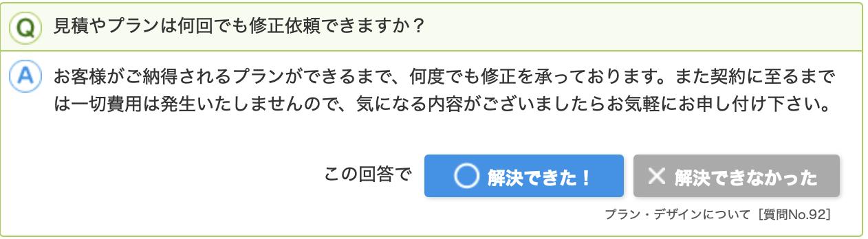 ガーデンプラス Q&A