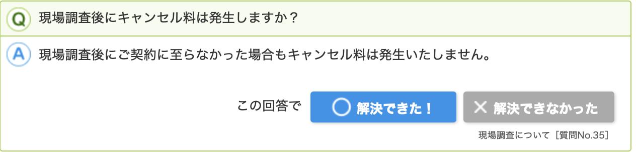 ガーデンプラス Q&A②