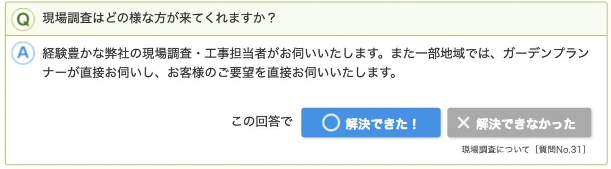 ガーデンプラス Q&A③