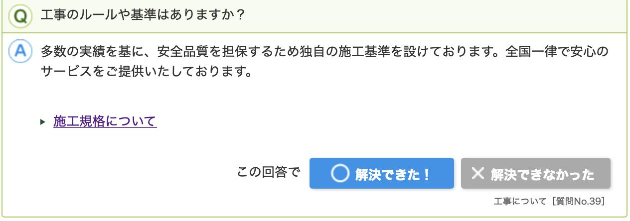 ガーデンプラスQ&A ④