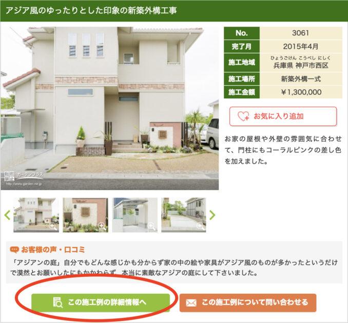 「100〜150万円×新築外構工事」で検索した中の1つ