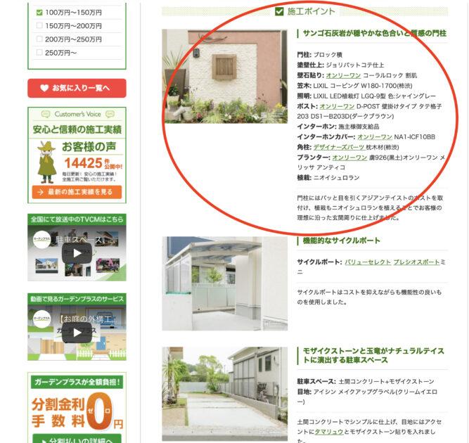 ガーデンプラスの公式サイトで「100〜150万円×新築外構工事」で検索した中の1つの施工事例