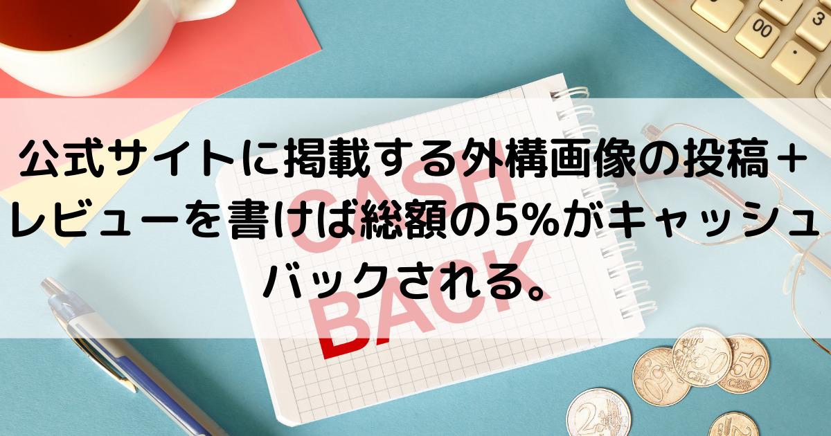 公式サイトに掲載する外構画像の投稿+レビューを書けば総額の5%がキャッシュバックされる。