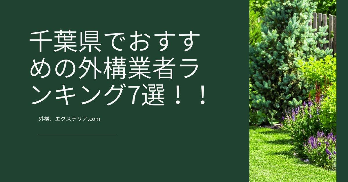 【2021年】千葉県でおすすめの外構業者ランキング7選!②
