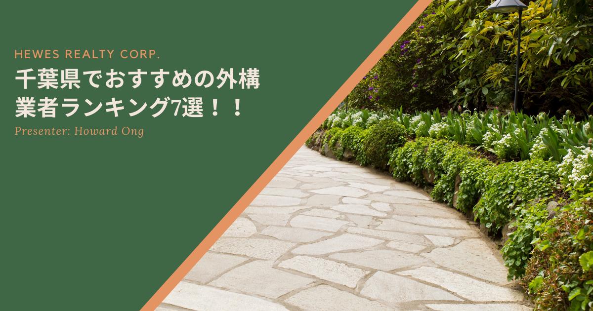 千葉県でおすすめの外構業者ランキング7選!!